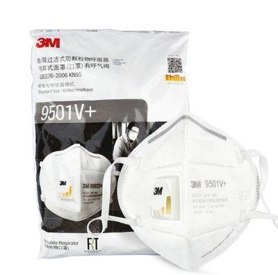 現貨供應 3M9501V+ KN95針織帶防塵口罩 自吸過濾式防顆粒物 9502V+環保袋裝 25入