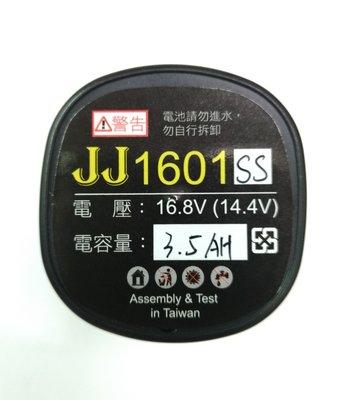 全新品 16.8V 鋰電池 3.5AH(進口電池芯) B款電池/富格,戈麥斯,蝦牌通用/電鑽用鋰電池 保固半年 台灣製造