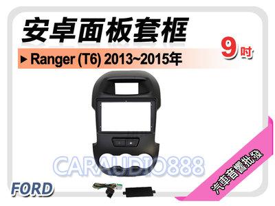 【提供七天鑑賞】FORD Ranger (T6) 2013~2015年 9吋安卓面板框 套框 FD-2551IX