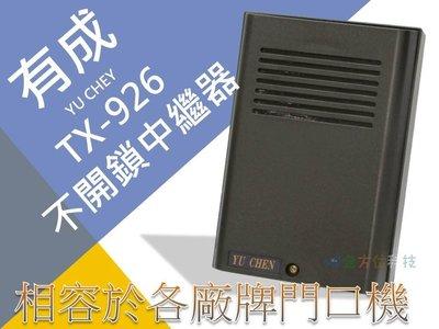 全方位科技-有成門口機YU CHEN9...