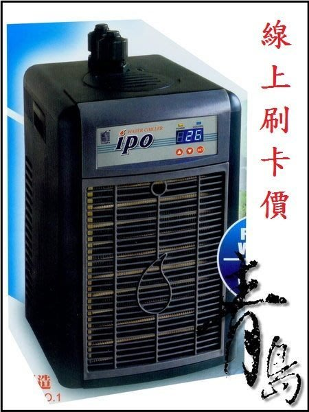 B。。青島水族。。台灣T&F同發-IPO鈦金屬.冷卻機.冷水機(冰點二代)==IPO-200(1/8HP)※線上刷卡價※