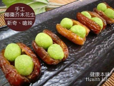 手工椰棗芥末花生250g 每包170元起 [TW00167]健康本味
