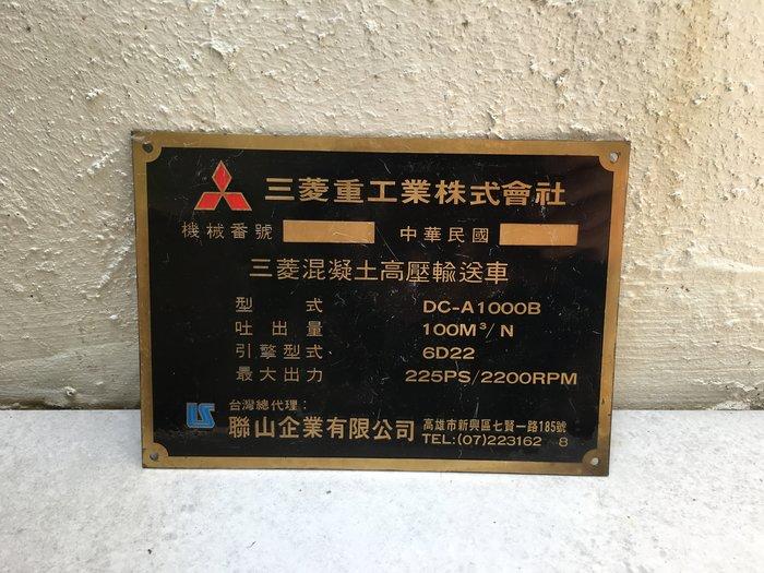 三菱重工業株式會社 混凝土高壓輸送車 銅牌