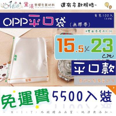 『免運費。15號OPP平口袋(無膠帶)15.5*23cm-5500入裝』超透明包裝袋服飾袋禮品袋透明自黏袋【黛渼塑膠】