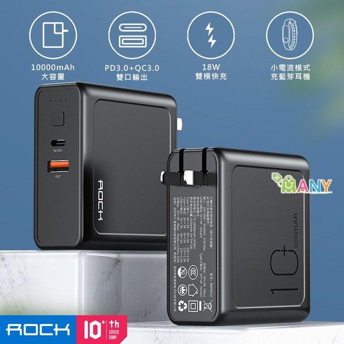 ROCK 旅充 QC3.0 蘋果PD快充 10000mAh 二合一 充電器+行動電源 充電器 雙模式 雙孔 快充 全球