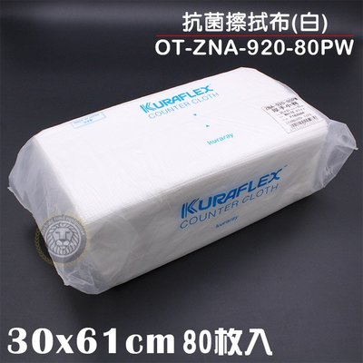 抗菌擦拭布(白)  OT-ZNA-920-80PW 清潔布不織布擦拭布 抗菌抹布無紡布拋棄式抹布去污清油大慶餐飲設備 嚞