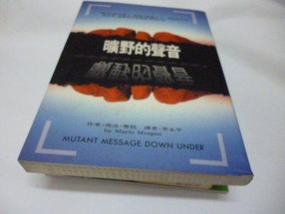 崇倫《《曠野的聲音,Mutant Message Down Under李永平,瑪洛.摩根,智庫9789578396》 》