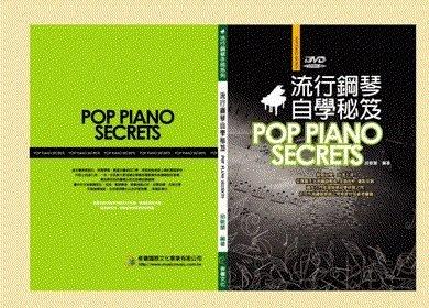 【奇歌音樂學苑】鋼琴/電鋼琴,教學樂譜系列,流行鋼琴自學秘笈,附DVD教學,(簡譜與五線譜對照)