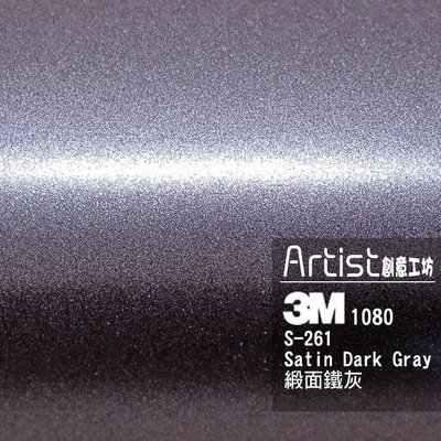 【Artist阿提斯特】正3M Scotchprintl 1080 S261緞面鐵灰車貼專用膠膜