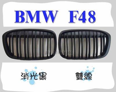 小傑車燈精品--新品 BMW 寶馬 F48 X1 15 2015 年 LOOK雙槓 消光黑 水箱罩 鼻頭 F48水箱罩