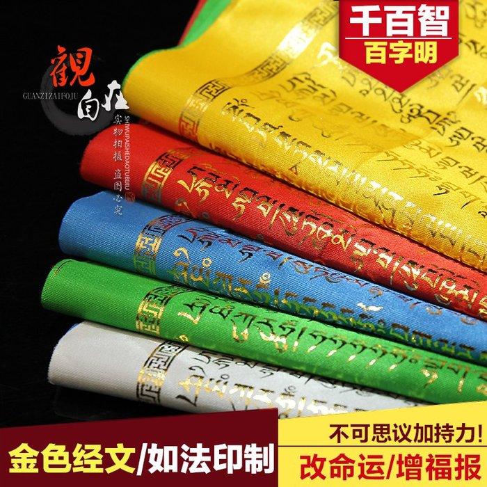 聚吉小屋 #千百智經幡百字明金字經文西藏佛教五色綢緞經旗風馬旗龍達10面