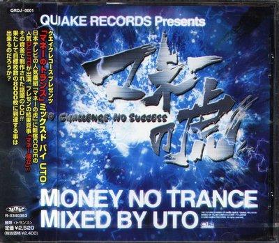 K - QUAKE RECORDS MONEY NO TRANCE MIXED BY UTO - 日版 - NEW