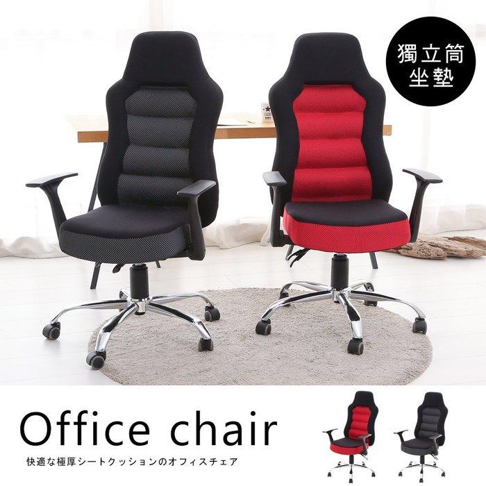 免組裝【家具先生】獨立筒坐墊機能款電競椅CH933 電腦椅 主管椅 遊戲椅 賽車椅