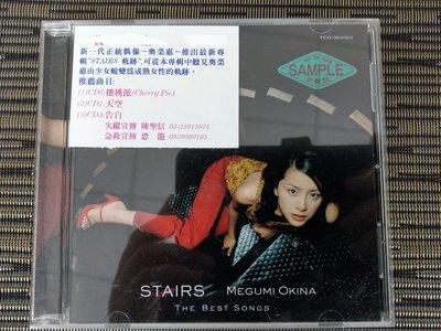 稀有宣傳版 CD-奧菜惠 Megumi Okina  Stairs(非 蔡琴)