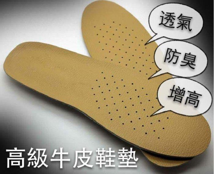 鞋墊哥 抗菌防臭 牛皮鞋墊 內增高1.5cm 現貨供應