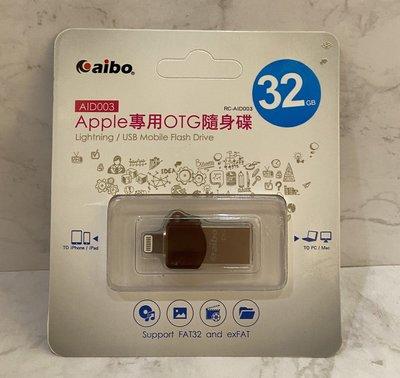【aibo】AID003 Apple專用 Lightning/ USB  OTG隨身碟 32G 台中市