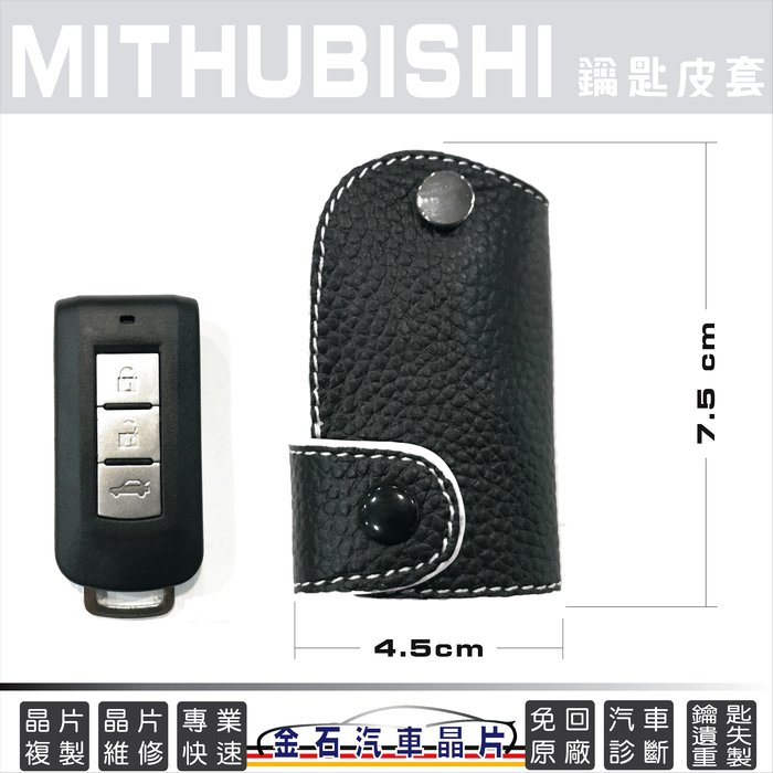 MITHUBISHI 三菱 Lancer Fortis Outlander 鑰匙包 感應 鑰匙 皮套 保護套