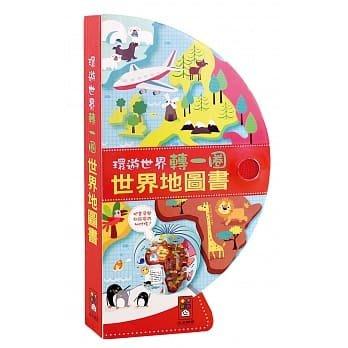 [YO姨]風車 世界地圖書:把書變成地球儀! 環遊世界轉一圈