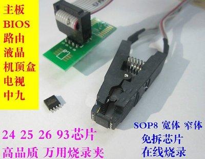 SOP8 測試夾 燒錄夾 IC夾子 窄體 寬體 刷機夾 BIOS燒錄 W1 ( 120377-039 )