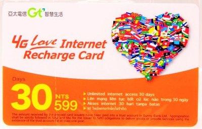 【US3C】亞太電信 GT Love card 30天無限上網 4G吃到飽 活動期間最多贈送60天 儲越多送越多