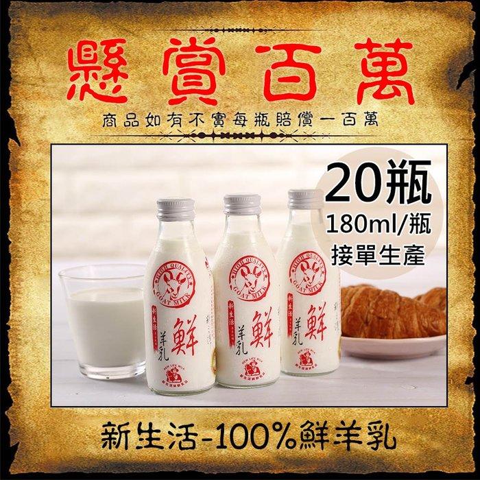 【新生活】100%鮮羊乳20瓶(180ml/瓶〉