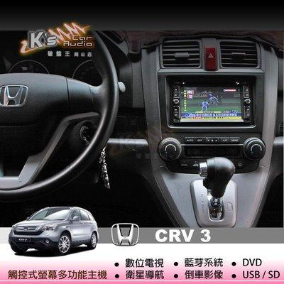 破盤王/岡山╭☆本田 CRV3代 觸控式面板音響主機 ╭DVD 數位電視 衛星導航 藍芽 倒車