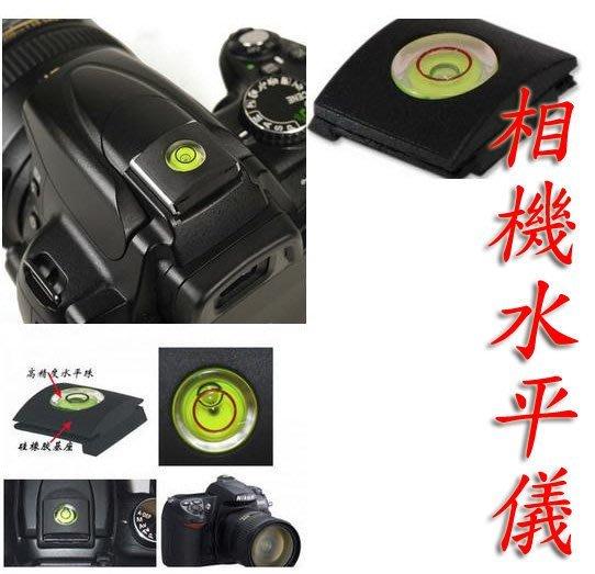YVY 新莊~通用款 單眼 相機 熱靴 水平儀 熱靴蓋 保護蓋 閃燈 canon nikon 5d2 60d 70d