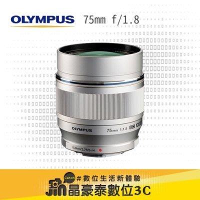 Olympus 75mm F1.8 鏡頭 台南 晶豪野3C 專業攝影 平輸 嘉義