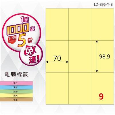 辦公好夥伴~【longder龍德】電腦標籤紙 9格 LD-896-Y-B淺黃色 1000張 影印 雷射 貼紙