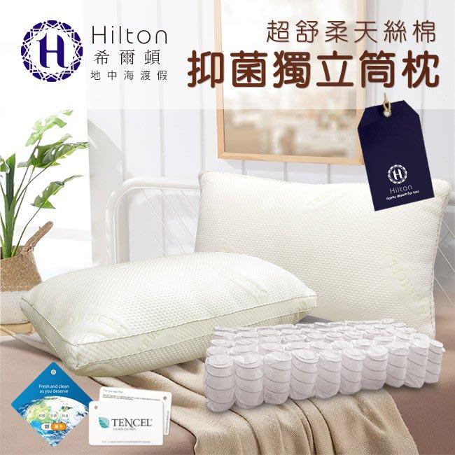 Hilton 希爾頓。地中海渡假村/超舒柔天絲獨立筒枕(B0082-X)