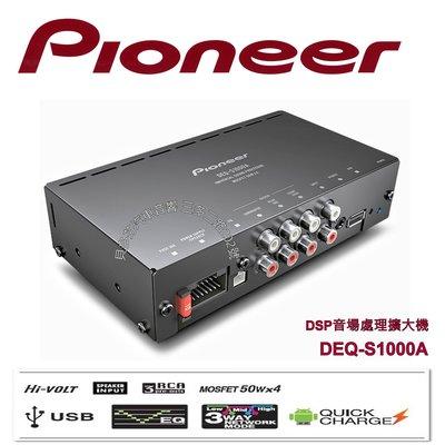 貝多芬 ✨ Pioneer 先鋒 DSP音場處理擴大機  DEQ-S1000A (DIY 更便宜)
