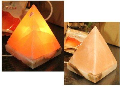 【玄呈 鹽燈】喜馬拉雅山 玫瑰鹽燈☆高貴-權利-財富-聚財的象徵金字塔4吋#4$2350元 精選 開運招財 淨化