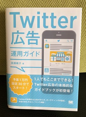 Twitter廣告管理日文書 推特廣告 網路行銷 社群行銷 社群廣告 日語書