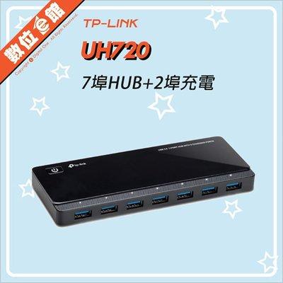 缺貨【公司貨刷卡附發票免運費】TP-LINK UH720 USB3.0 7埠集線器+2充電埠 HUB