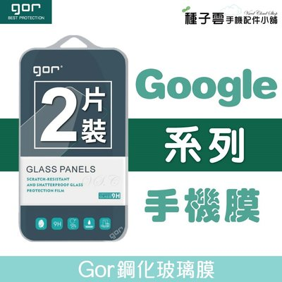 GOR 9H GOOGLE 鋼化玻璃膜 Pixel2/3/3XL/3A/3AXL手機螢幕膜 谷歌保貼全透明非滿版兩片裝