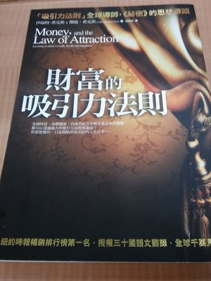 【May17】《財富的吸引力法則Money, and the Law of Attraction》伊絲特.希克斯、傑瑞.