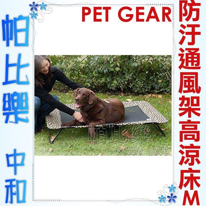 ◇帕比樂◇美國PET GEAR.專業訓練寵物防汙通風架高床涼床M,通風防暑,可折疊收納、輕巧好移動,也是訓練用的等待地點