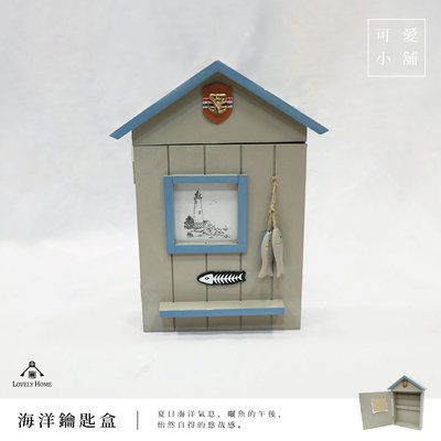 (台中 可愛小舖)海洋風 夏日 屋型 曬魚 鑰匙盒 掀蓋式 八勾 收納盒