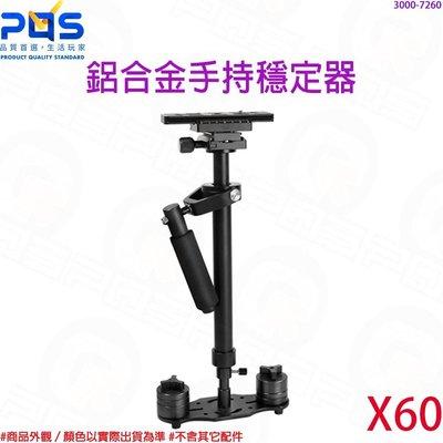 X60全鋁合金手持穩定器 攝影減震支架...