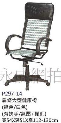 高雄 永成 全 新 扁條大型健康椅/電腦椅/主管椅/造型電腦椅/櫃檯椅-無自取