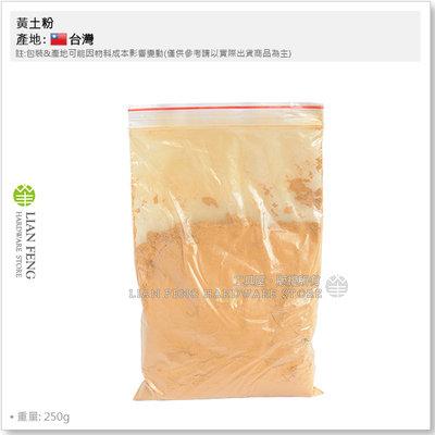 【工具屋】*含稅* 黃土粉 深色 小包裝 蟻巢染色原料 木材製品小孔修補 黃土 工藝 黏土粉 木材填補