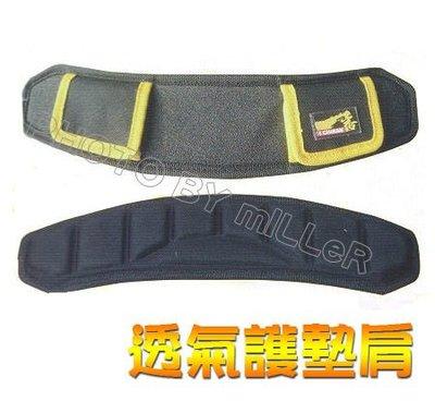 【米勒線上購物】肩墊 背帶墊 工具袋 透氣肩護墊 適用各種背包肩帶