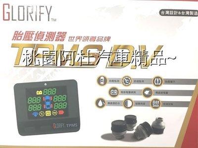 GLORIFY TPMS D.V (T205) 直視型 無線 胎壓監測器*胎外式 D.I.Y 台灣製