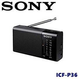【阿嚕咪電器行】SONY ICF-P36 輕巧隨攜 FM/AM 二波段高音質收音機