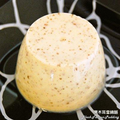 柯媽媽の植物燕窩 x 黑木耳雪綿酪.堅果口味 @ 手工製作、蛋奶素甜品、香醇滋味、綿滑口感