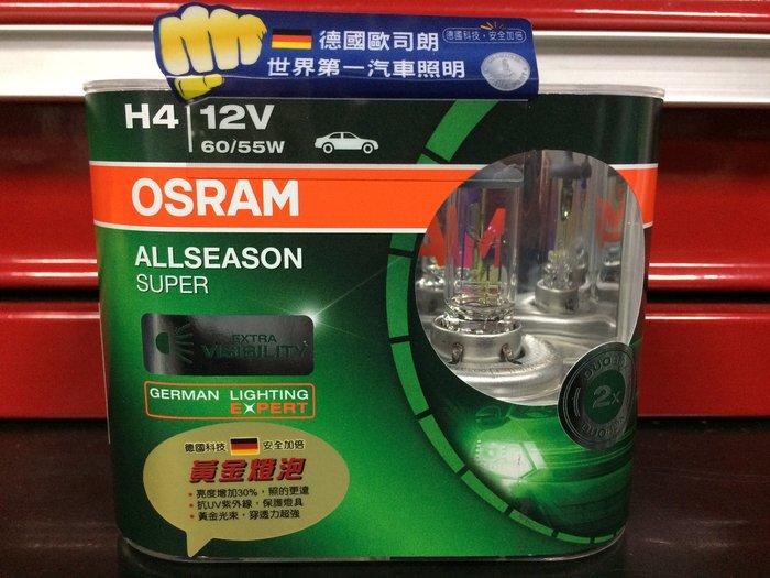 不賣假貨  歐司朗 OSRAM H4  超級黃金 燈泡  增亮30% 德國製 非仿間平行輸入中國製