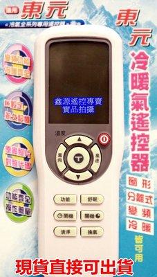 最新版TECO東元冷氣遙控器(變頻專用,原廠模)5M000C789G011東元變頻冷氣遙控器