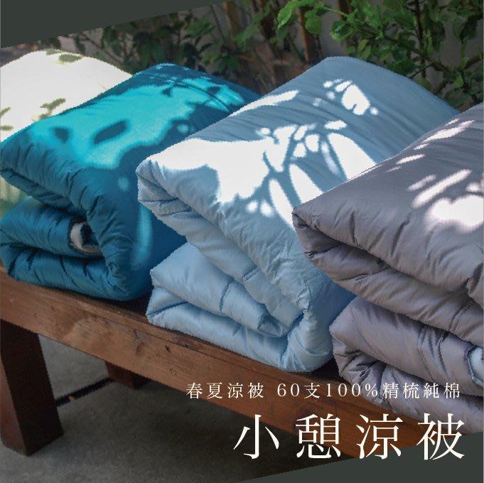 《60支紗》春夏涼被 5x7呎/100%精梳棉【小憩涼被-共三色】-麗塔寢飾-