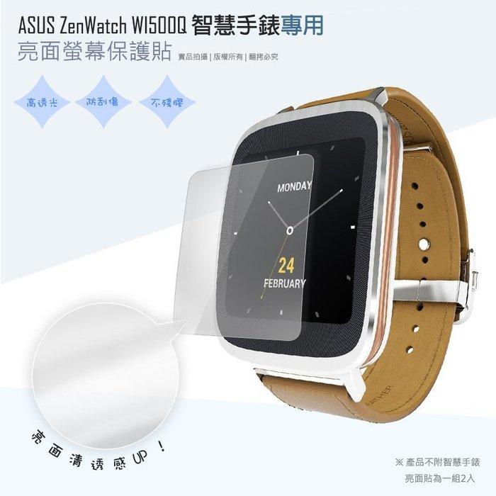 亮面螢幕保護貼 ASUS 華碩 ZenWatch WI500Q 1.63吋 智慧手錶 曲面膜 保護膜【一組二入】亮貼