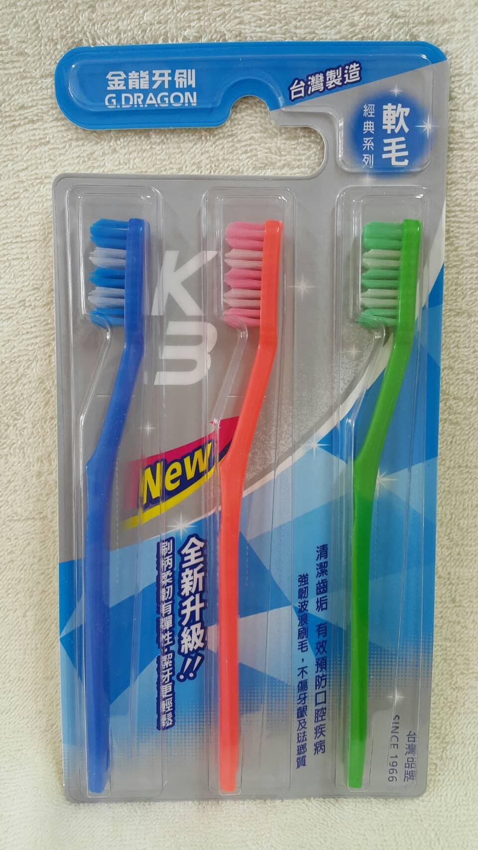 【金龍牙刷專家】金龍軟毛牙刷系列--型號K3 一卡3支裝 **免運費**12卡一組賣場